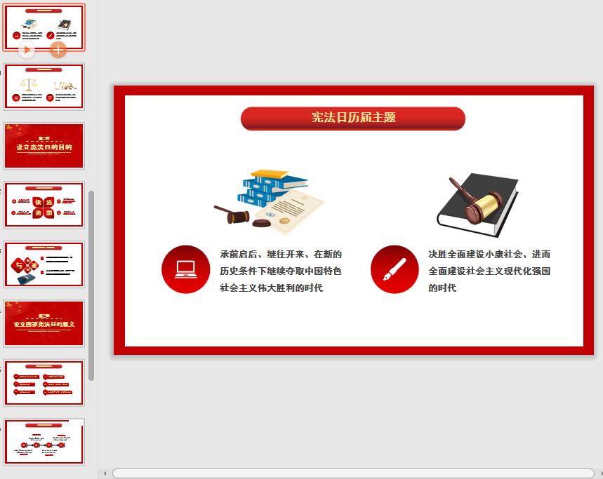 红色党建国家宪法日宣传教育培训课件PPT模板免费版截图3