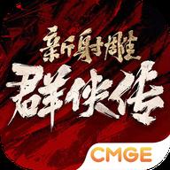 新射雕群侠传之铁血丹心2021最新版3.0.8 安卓正式版版