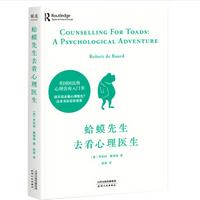 蛤蟆先生去看心理医生pdf免费版