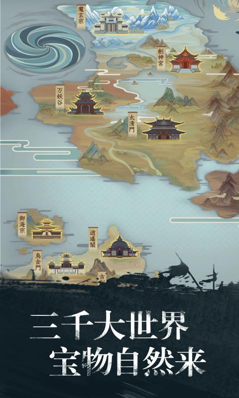 修真江湖无限灵玉破解版截图1
