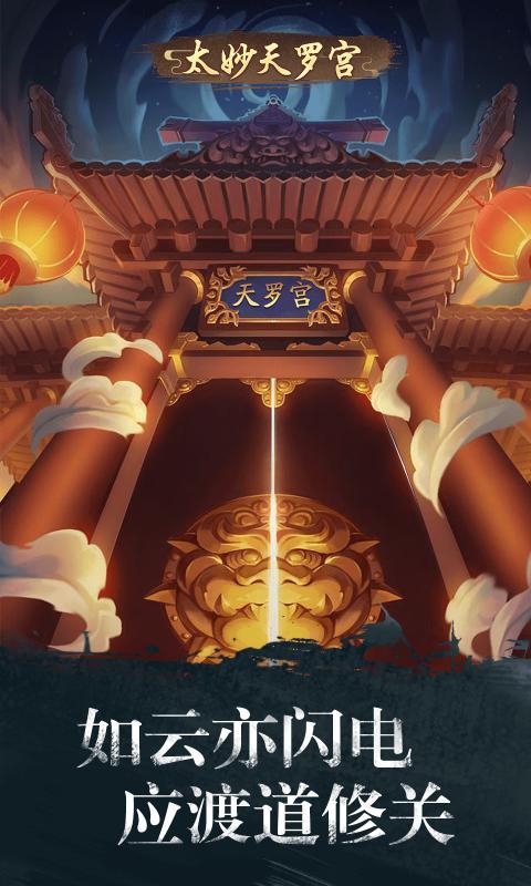 修真江湖无限灵玉破解版截图2