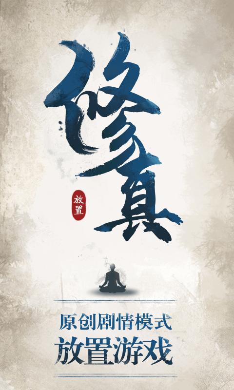 修真江湖无限灵玉破解版截图3