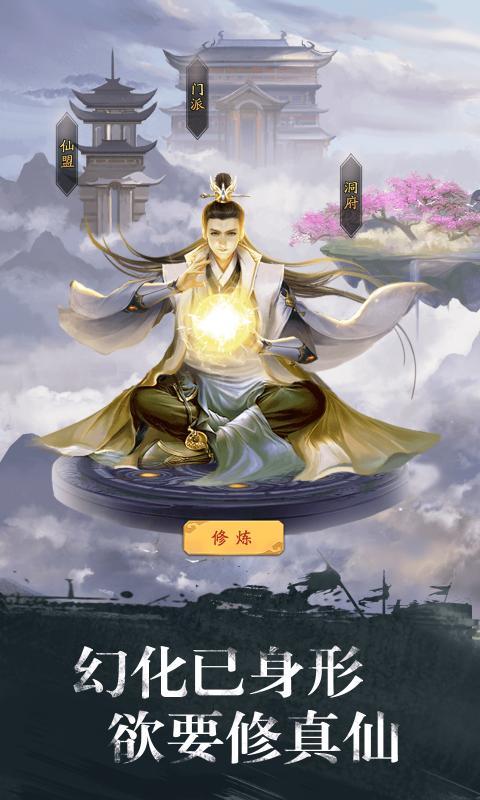 修真江湖无限灵玉破解版截图4