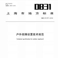 DB31T977-2016户外招牌设置技术规范pdf免费版高清版