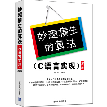 妙趣横生的算法(C语言实现第2版)PDF电子书下载