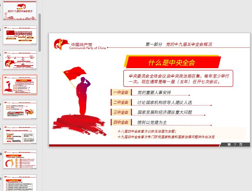 党建党课十九届五中全会学习ppt模板免费版截图0