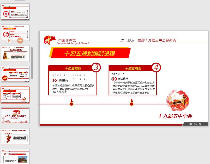 党建党课十九届五中全会学习ppt模板免费版截图1