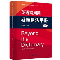 英语常用词疑难用法手册第2版电子版高清无水印版