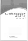 基于R语言数据挖掘的统计与分析pdf完整版