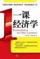 一课经济学pdf