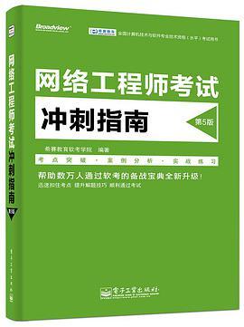 网络工程师考前冲刺指南pdf完整版