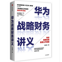 华为战略财务讲义pdf免费版