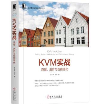 KVM实战原理进阶与性能调优PDF电子版下载