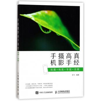 手机摄影高手真经(拍摄+构图+专题+后期)PDF电子版