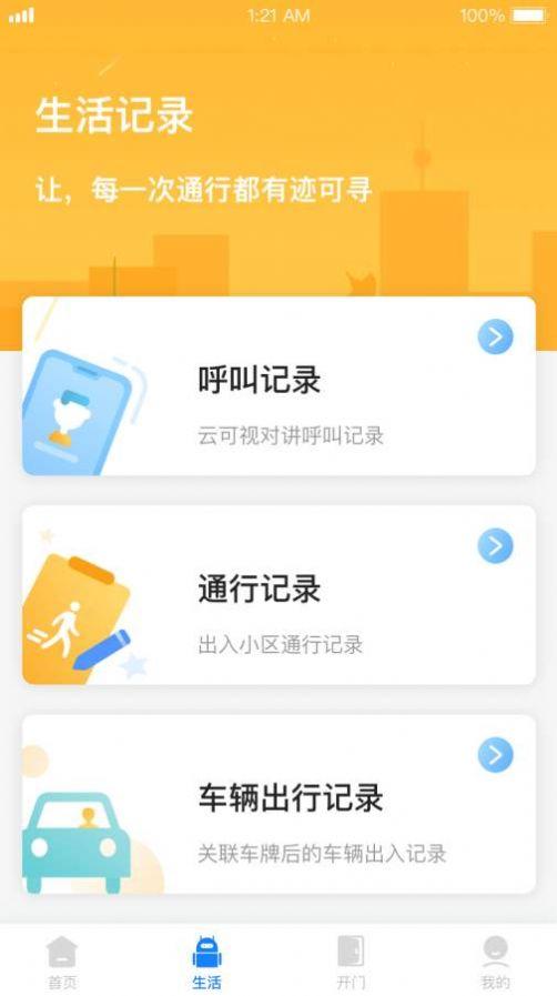 三邻社区app截图2