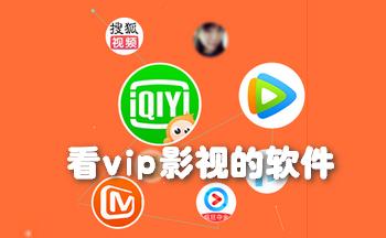 看vip影视的软件