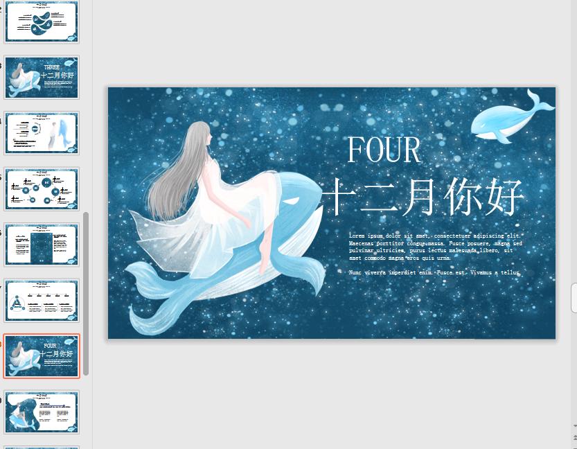 小清新梦幻海洋鲸鱼十二月你好PPT模板免费版截图0