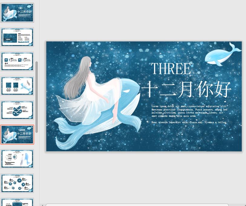 小清新梦幻海洋鲸鱼十二月你好PPT模板免费版截图1