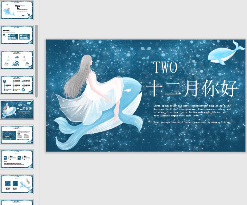 小清新梦幻海洋鲸鱼十二月你好PPT模板免费版截图2