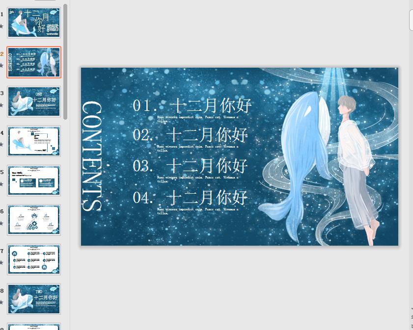 小清新梦幻海洋鲸鱼十二月你好PPT模板免费版截图3