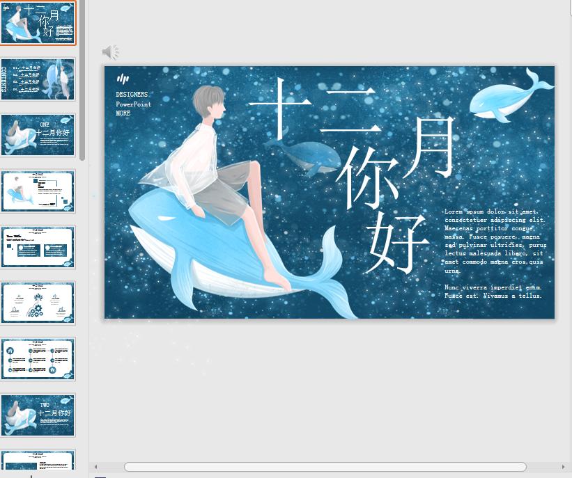 小清新梦幻海洋鲸鱼十二月你好PPT模板免费版截图4