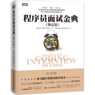 程序员面试金典中文第6版PDF电子书下载完整高清版