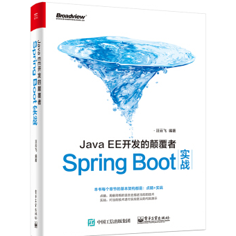 JavaEE开发的颠覆者SpringBoot实战豆瓣PDF电子书下载