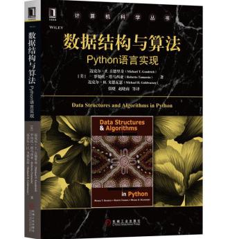 数据结构与算法Python语言实现迈克尔PDF电子书百度云