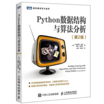 Python数据结构与算法分析豆瓣第二版PDF电子书下载