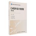 C#程序设计教程第2版唐大仕pdf免费下载