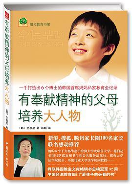 有奉献精神的父母培养大人物pdf完整版