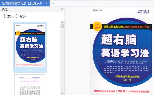 超右脑英语学习法pdf截图0