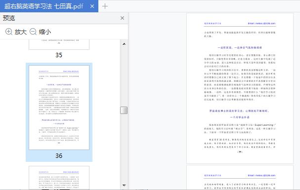 超右脑英语学习法pdf截图3