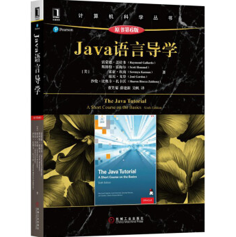 Java语言导学原书第六版PDF电子书下载完整高清版