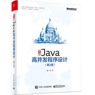 实战Java高并发程序设计第二版PDF电子书直接下载