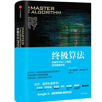 终极算法机器学习和人工智能如何重塑世界PDF电子书