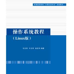 操作系统教程Linux版文泉书局PDF电子书下载