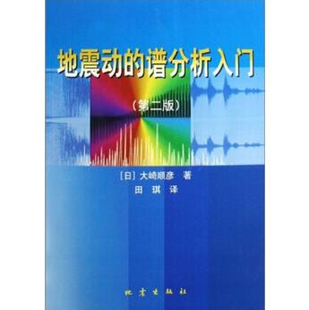 地震动的谱分析入门第二版PDF电子书下载完整高清版