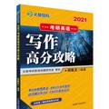 2021何凯文写作高分攻略pdf电子版免费版