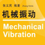 机械振动张义民pdf下载电子书下载