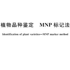 植物品种鉴定 MNP标记法pdf下载