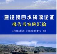 建设项目水资源论证报告书案例汇编pdf高清无水印