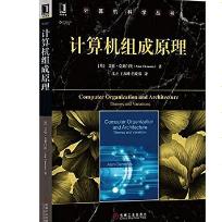 计算机科学丛书计算机组成原理电子书pdf下载