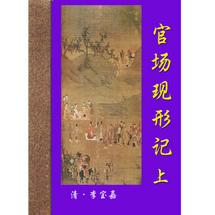 官场现形记李宝嘉pdf免费版上下两册