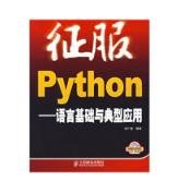 征服python语言基础与典型应用电子书pdf下载