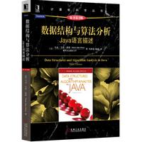 数据结构与算法分析Java语言描述第三版pdf免费版电子版
