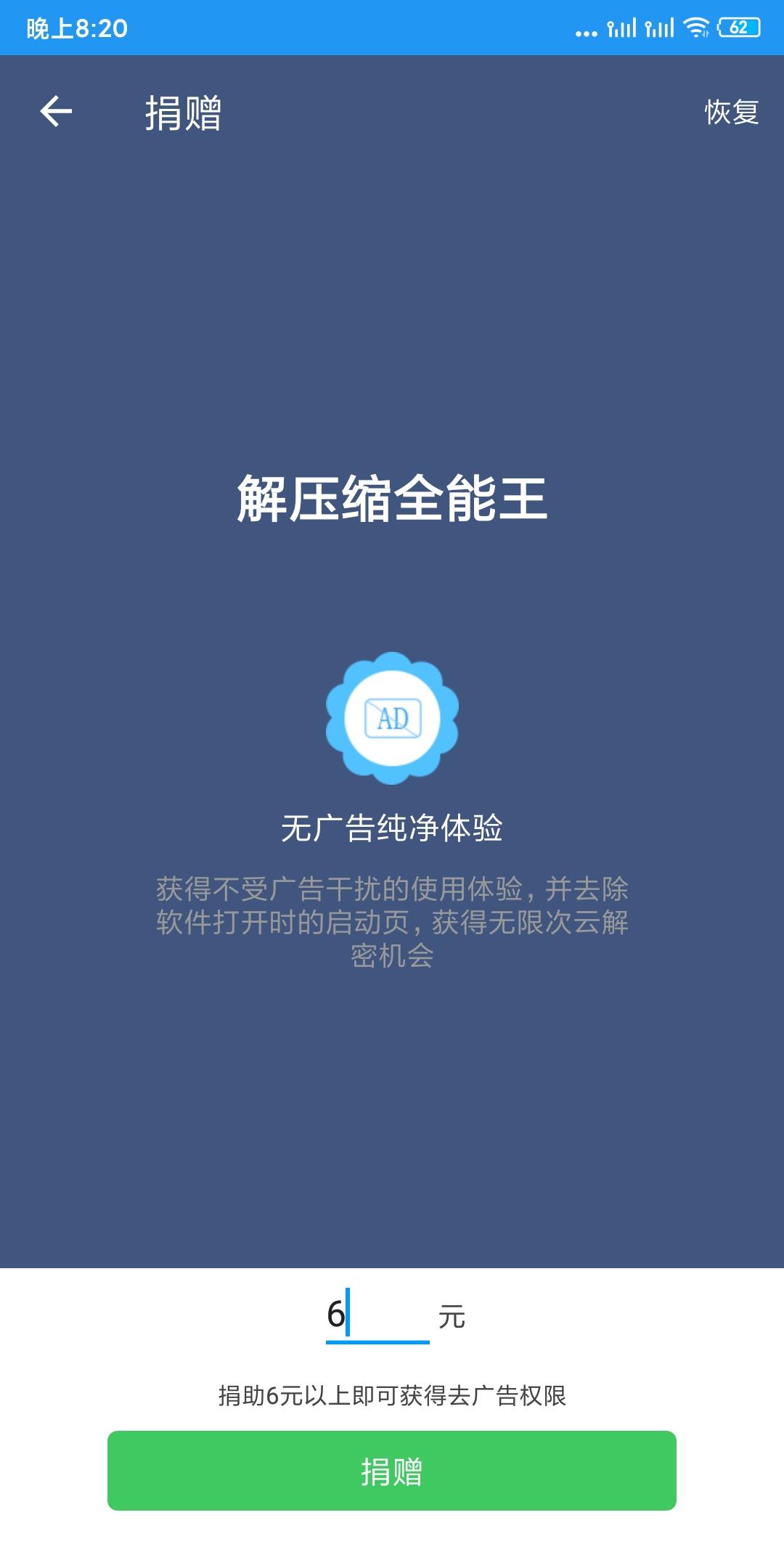 解压缩全能王3.9.3高级版截图4