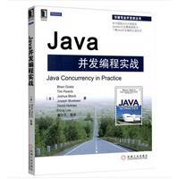 Java并发编程实战pdf免费版