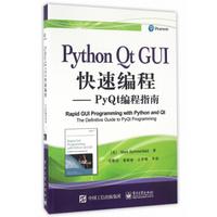 Python Qt GUI快速编程PyQt编程指南pdf免费版