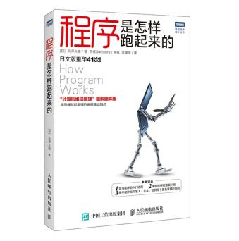 程序是怎样跑起来的电子书pdf下载高清版